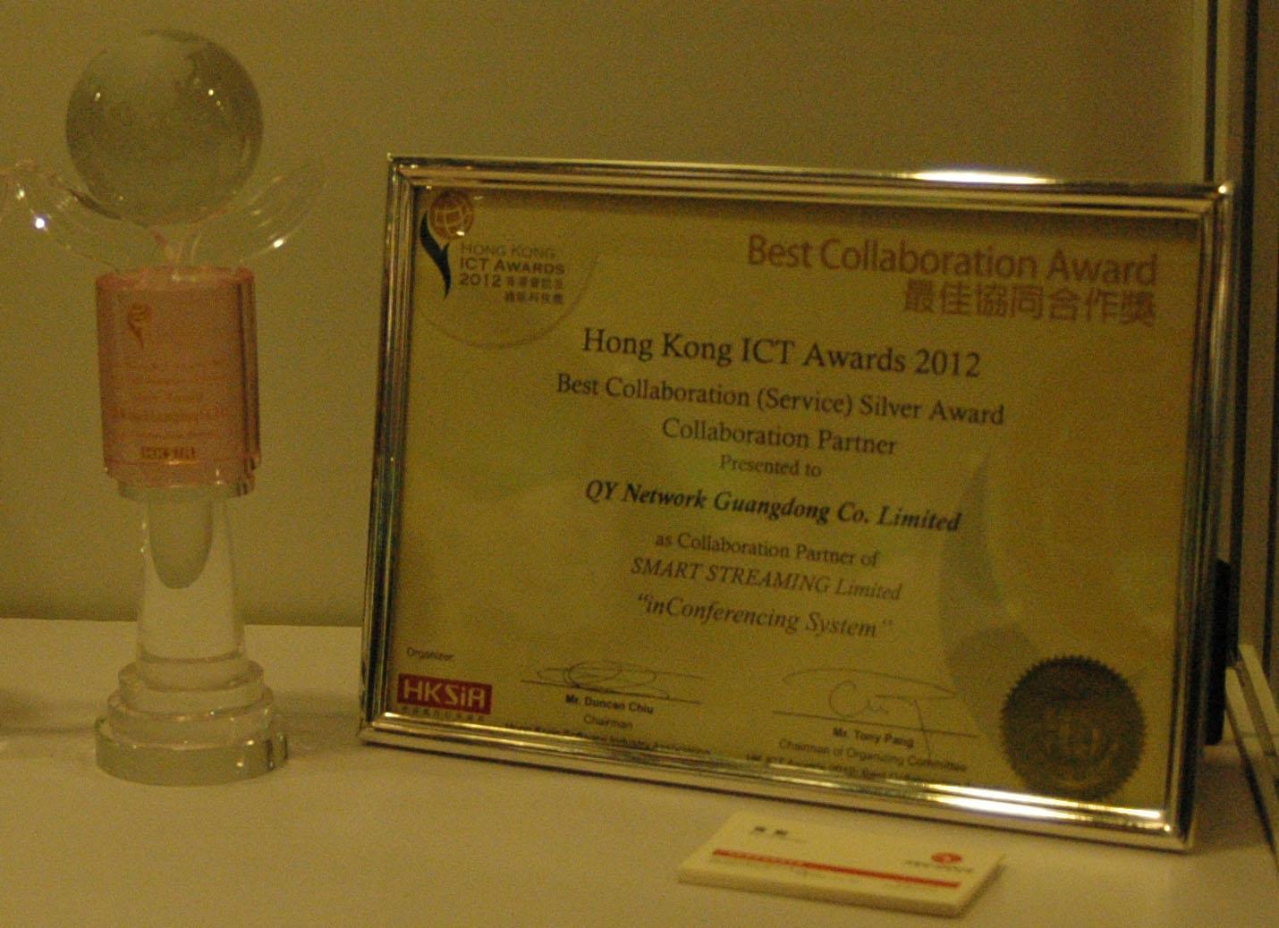 群英CC会议系统获2012年香港资讯及通讯科技银奖!并由时任香港财政司司长曾俊华先生颁发此一殊荣!